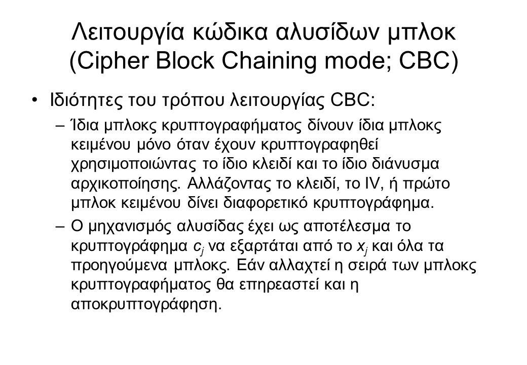 Λειτουργία κώδικα αλυσίδων μπλοκ (Cipher Block Chaining mode; CBC) •Ιδιότητες του τρόπου λειτουργίας CBC: –Ίδια μπλοκς κρυπτογραφήματος δίνουν ίδια μπ
