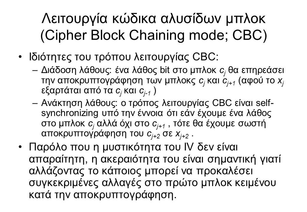 Λειτουργία κώδικα αλυσίδων μπλοκ (Cipher Block Chaining mode; CBC) •Ιδιότητες του τρόπου λειτουργίας CBC: –Διάδοση λάθους: ένα λάθος bit στο μπλοκ c j
