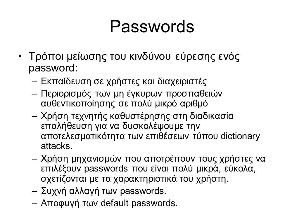 Passwords •Τρόποι μείωσης του κινδύνου εύρεσης ενός password: –Εκπαίδευση σε χρήστες και διαχειριστές –Περιορισμός των μη έγκυρων προσπαθειών αυθεντικ