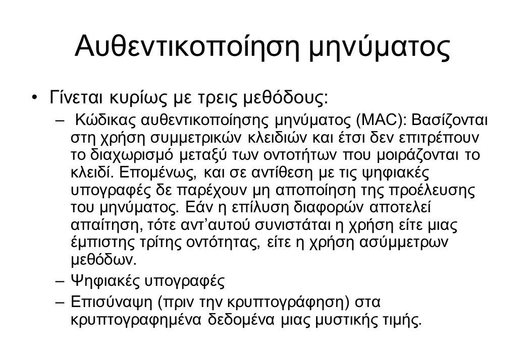 Αυθεντικοποίηση μηνύματος •Γίνεται κυρίως με τρεις μεθόδους: – Κώδικας αυθεντικοποίησης μηνύματος (MAC): Βασίζονται στη χρήση συμμετρικών κλειδιών και