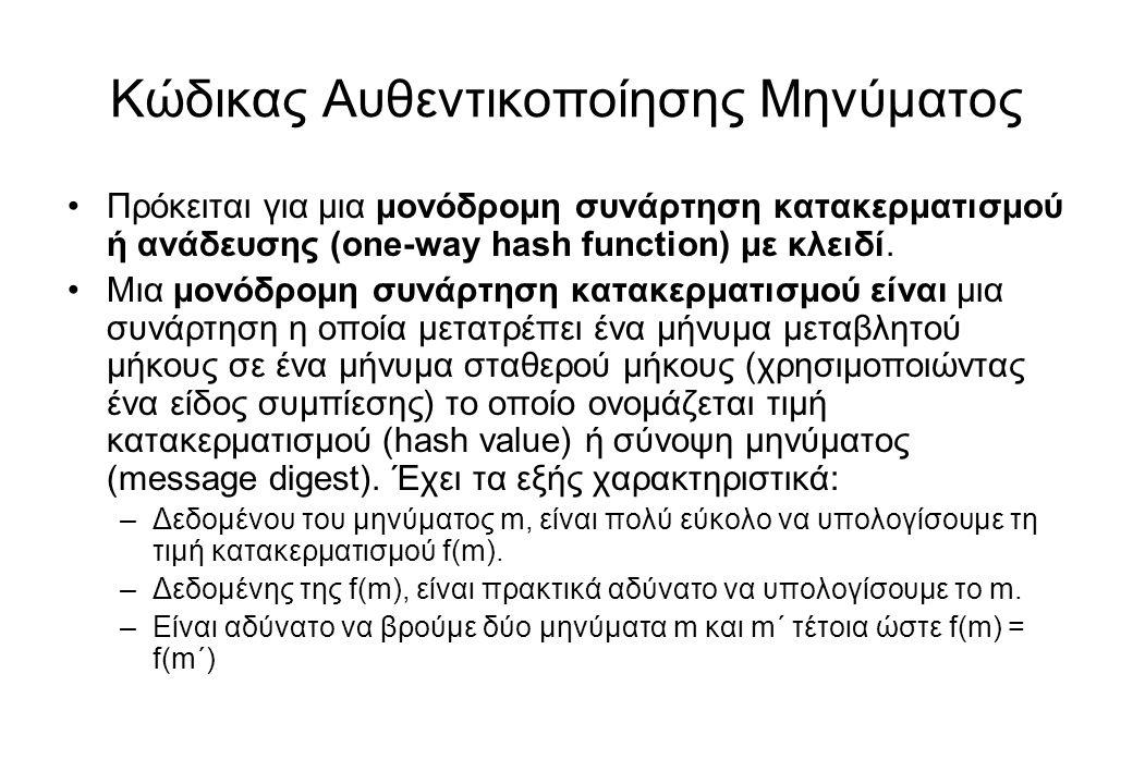 Κώδικας Αυθεντικοποίησης Μηνύματος •Πρόκειται για μια μονόδρομη συνάρτηση κατακερματισμού ή ανάδευσης (one-way hash function) με κλειδί. •Μια μονόδρομ