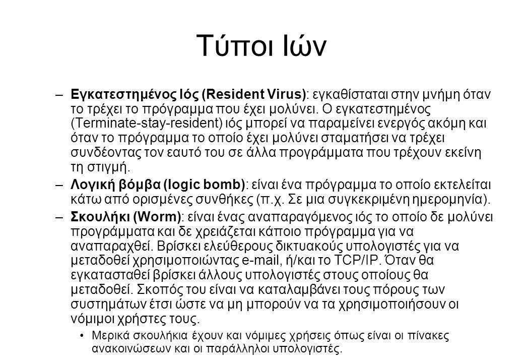 Τύποι Ιών –Εγκατεστημένος Ιός (Resident Virus): εγκαθίσταται στην μνήμη όταν το τρέχει το πρόγραμμα που έχει μολύνει. Ο εγκατεστημένος (Terminate-stay