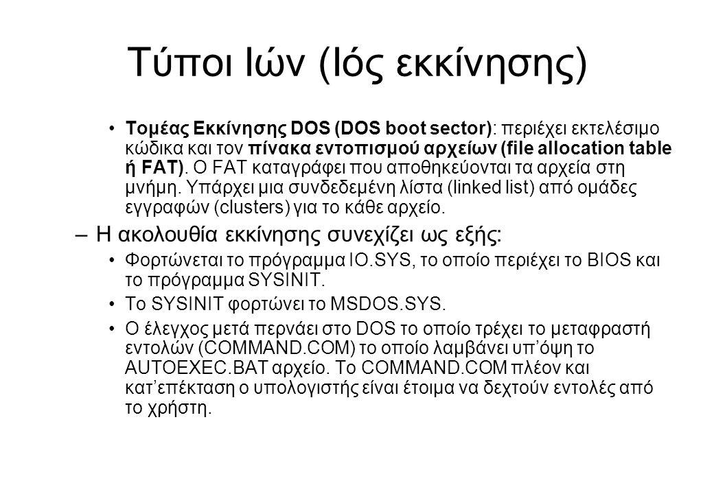 Τύποι Ιών (Ιός εκκίνησης) •Τομέας Εκκίνησης DOS (DOS boot sector): περιέχει εκτελέσιμο κώδικα και τον πίνακα εντοπισμού αρχείων (file allocation table