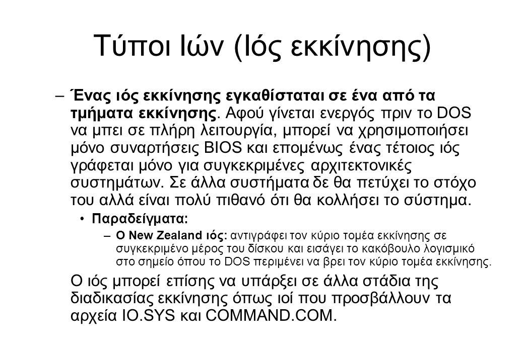 Τύποι Ιών (Ιός εκκίνησης) –Ένας ιός εκκίνησης εγκαθίσταται σε ένα από τα τμήματα εκκίνησης. Αφού γίνεται ενεργός πριν το DOS να μπει σε πλήρη λειτουργ
