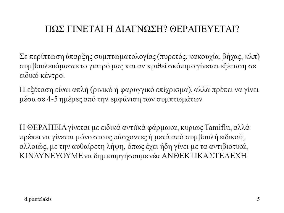 d.pantelakis6 ΤΙ ΕΙΝΑΙ ΠΑΝΔΗΜΙΑ ΓΡΙΠΠΗΣ.