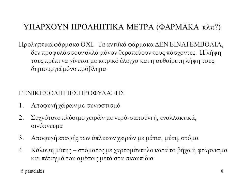 d.pantelakis8 ΥΠΑΡΧΟΥΝ ΠΡΟΛΗΠΤΙΚΑ ΜΕΤΡΑ (ΦΑΡΜΑΚΑ κλπ?) Προληπτικά φάρμακα ΟΧΙ. Τα αντιϊκά φάρμακα ΔΕΝ ΕΙΝΑΙ ΕΜΒΟΛΙΑ, δεν προφυλάσσουν αλλά μόνον θεραπ