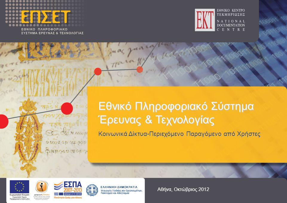 Εθνικό Πληροφοριακό Σύστημα Έρευνας & Τεχνολογίας Κοινωνικά Δίκτυα-Περιεχόμενο Παραγόμενο από Χρήστες Αθήνα, Οκτώβριος 2012