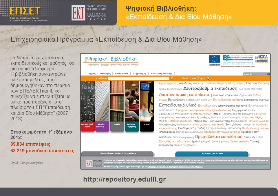 http://repository.edulll.gr Πολύτιμο περιεχόμενο για εκπαιδευτικούς και μαθητές, σε μια ενιαία πλατφόρμα.