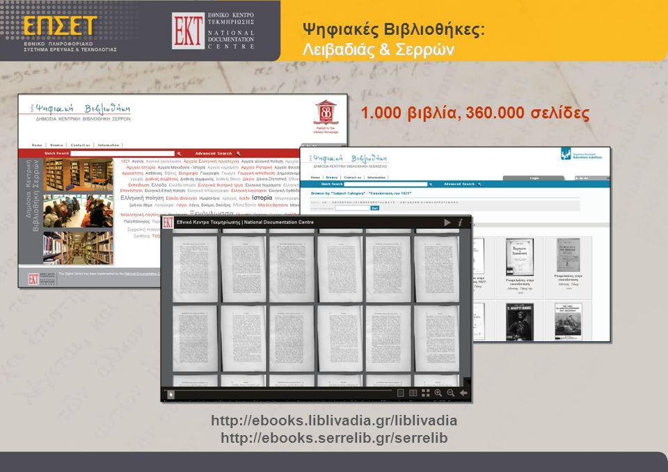 http://ebooks.liblivadia.gr/liblivadia http://ebooks.serrelib.gr/serrelib Ψηφιακές Βιβλιοθήκες: Λειβαδιάς & Σερρών 1.000 βιβλία, 360.000 σελίδες