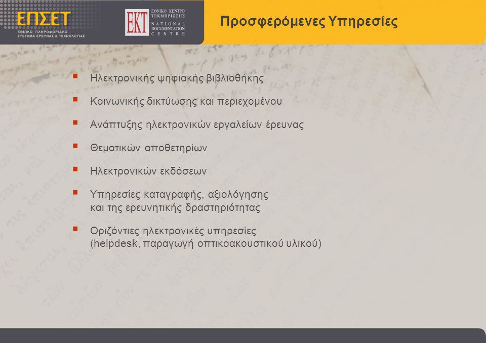 Προσφερόμενες Υπηρεσίες  Ηλεκτρονικής ψηφιακής βιβλιοθήκης  Κοινωνικής δικτύωσης και περιεχομένου  Ανάπτυξης ηλεκτρονικών εργαλείων έρευνας  Θεματικών αποθετηρίων  Ηλεκτρονικών εκδόσεων  Υπηρεσίες καταγραφής, αξιολόγησης και της ερευνητικής δραστηριότητας  Οριζόντιες ηλεκτρονικές υπηρεσίες (helpdesk, παραγωγή οπτικοακουστικού υλικού)