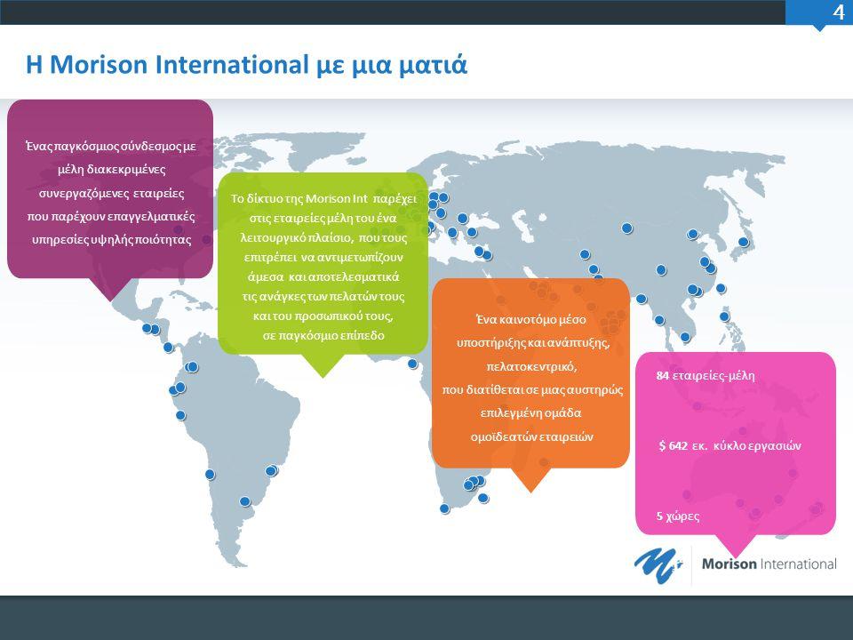 44 Η Morison International με μια ματιά Ένας παγκόσμιος σύνδεσμος με μέλη διακεκριμένες συνεργαζόμενες εταιρείες που παρέχουν επαγγελματικές υπηρεσίες