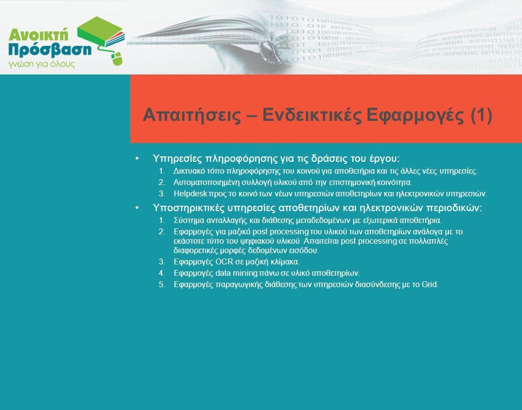 •Υπηρεσίες πληροφόρησης για τις δράσεις του έργου: 1.Δικτυακό τόπο πληροφόρησης του κοινού για αποθετήρια και τις άλλες νέες υπηρεσίες.
