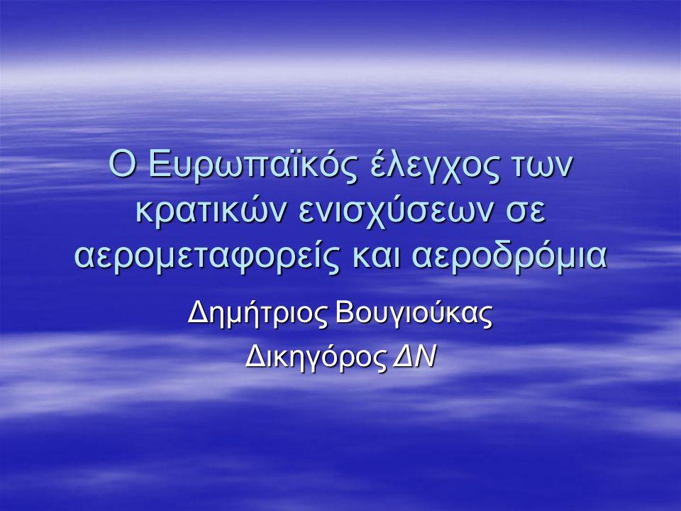 Ο Ευρωπαϊκός έλεγχος των κρατικών ενισχύσεων σε αερομεταφορείς και αεροδρόμια Δημήτριος Βουγιούκας Δικηγόρος ΔΝ