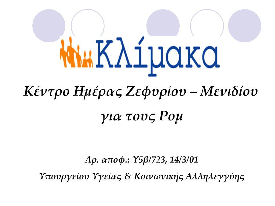 Κέντρο Ημέρας Ζεφυρίου – Μενιδίου για τους Ρομ Αρ.