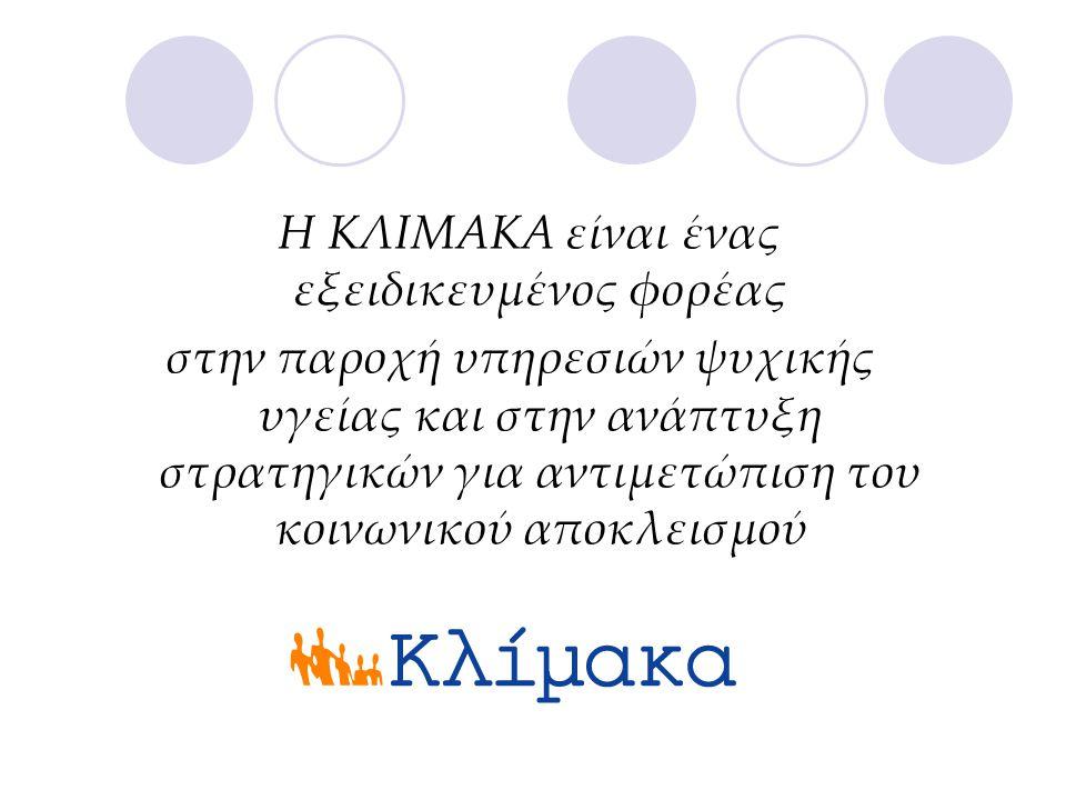 Η ΚΛΙΜΑΚΑ είναι ένας εξειδικευμένος φορέας στην παροχή υπηρεσιών ψυχικής υγείας και στην ανάπτυξη στρατηγικών για αντιμετώπιση του κοινωνικού αποκλεισμού