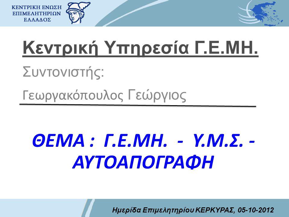 Κεντρική Υπηρεσία Γ.Ε.ΜΗ. Συντονιστής: Γεωργακόπουλος Γεώργιος ΘΕΜΑ : Γ.Ε.ΜΗ.