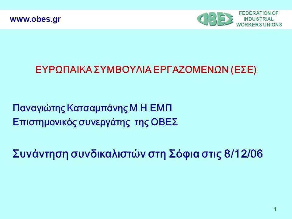FEDERATION OF INDUSTRIAL WORKERS UNIONS 2 www.obes.gr ΣΤΟΧΟΙ ΕΣΕ στις νέες χώρες της Ευρωπαϊκής Ένωσης Μεταφορά εμπειρίας από ήδη λειτουργούντα ΕΣΕ