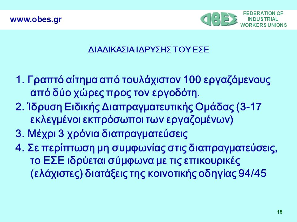 FEDERATION OF INDUSTRIAL WORKERS UNIONS 15   ΔΙΑΔΙΚΑΣΙΑ ΙΔΡΥΣΗΣ ΤΟΥ ΕΣΕ 1.