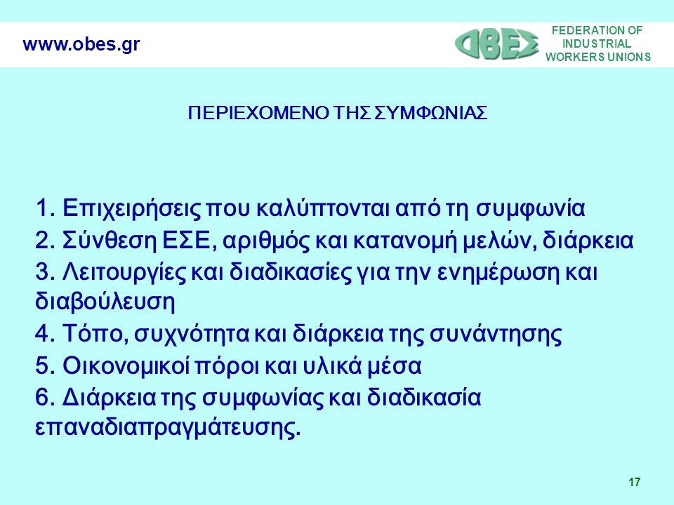 FEDERATION OF INDUSTRIAL WORKERS UNIONS 17 www.obes.gr ΠΕΡΙΕΧΟΜΕΝΟ ΤΗΣ ΣΥΜΦΩΝΙΑΣ 1.