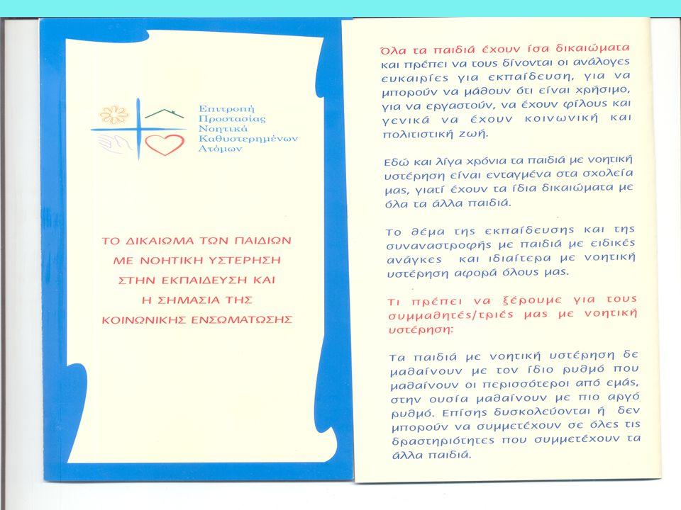 28 Πίνακας 2 Ορισμός για την νοητική υστέρηση / Σχολεία I IIIIIIVVVIVIIVIIIIXXXIXII σύνολο κακός ορισμός ν.υ.