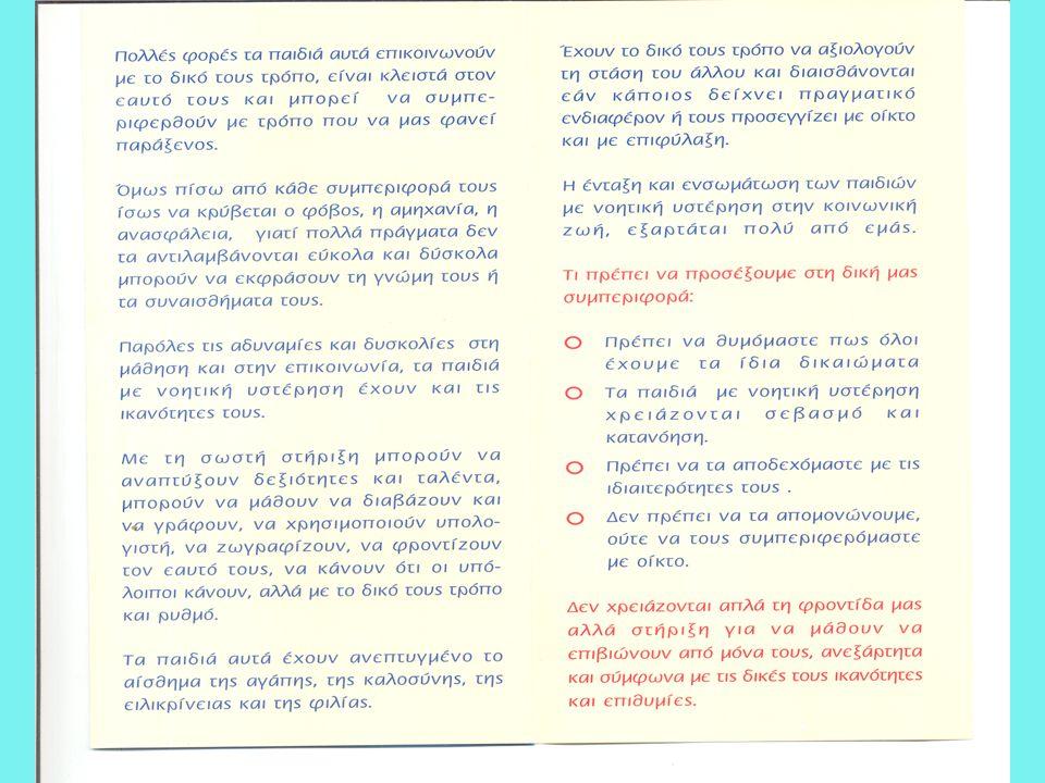 29 (Συνέχεια) •στατιστικά σημαντική συσχέτιση μεταξύ της αντίληψης για τη σωστή στάση και του σχολείου των ερωτούμενων μαθητών.