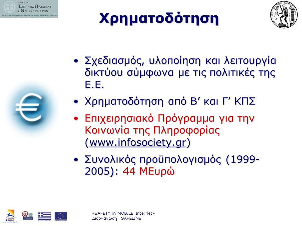 «SAFETY in MOBILE Internet» Διοργάνωση: SAFELINE Χρηματοδότηση •Σχεδιασμός, υλοποίηση και λειτουργία δικτύου σύμφωνα με τις πολιτικές της Ε.Ε. •Χρηματ