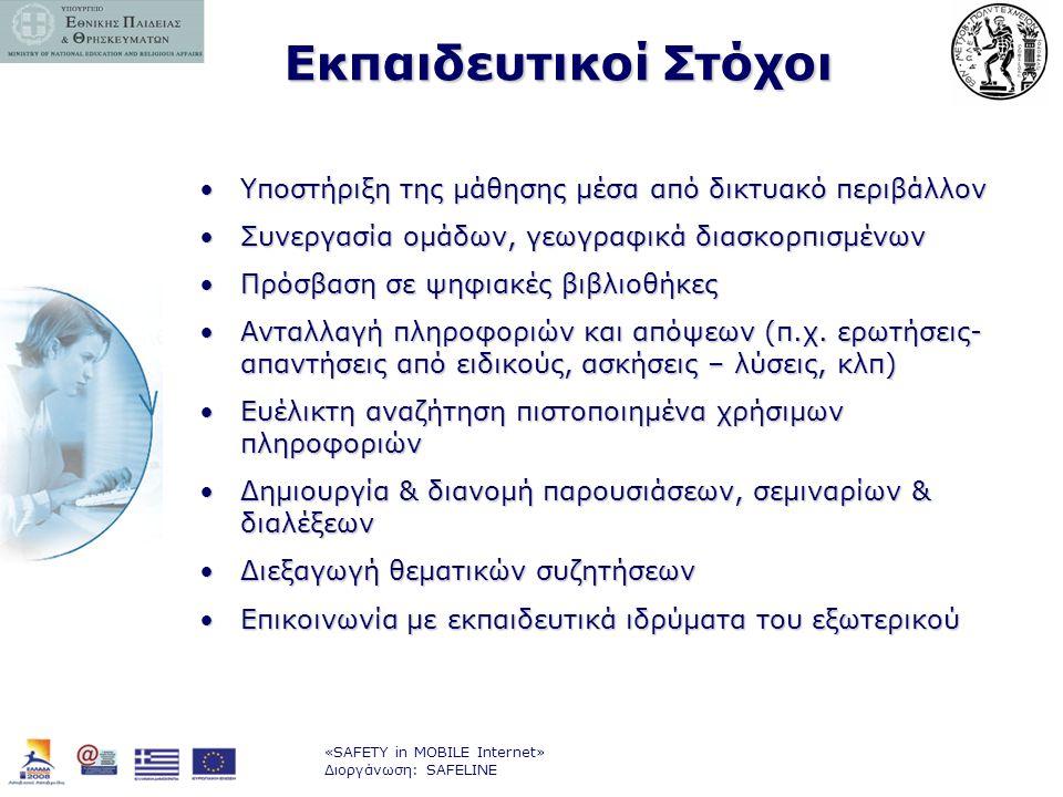 «SAFETY in MOBILE Internet» Διοργάνωση: SAFELINE •Υποστήριξη της μάθησης μέσα από δικτυακό περιβάλλον •Συνεργασία ομάδων, γεωγραφικά διασκορπισμένων •