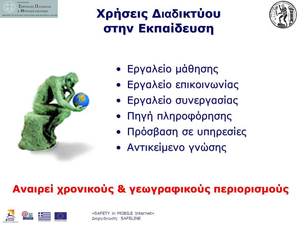 «SAFETY in MOBILE Internet» Διοργάνωση: SAFELINE Χρήσεις Δ ιαδ ικτύου στην Εκπαίδευση •Εργαλείο μάθησης •Εργαλείο επικοινωνίας •Εργαλείο συνεργασίας •