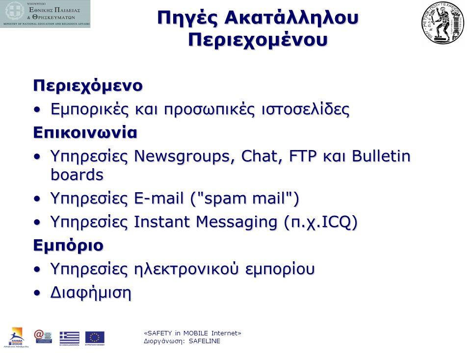 «SAFETY in MOBILE Internet» Διοργάνωση: SAFELINE Πηγές Ακατάλληλου Περιεχομένου Περιεχόμενο •Εμπορικές και προσωπικές ιστοσελίδες Επικοινωνία •Υπηρεσί