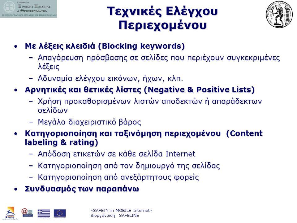 «SAFETY in MOBILE Internet» Διοργάνωση: SAFELINE Τεχνικές Ελέγχου Περιεχομένου •Με λέξεις κλειδιά (Blocking keywords) –Απαγόρευση πρόσβασης σε σελίδες