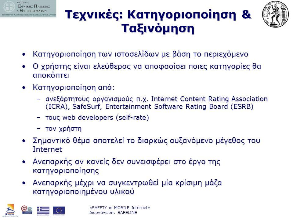 «SAFETY in MOBILE Internet» Διοργάνωση: SAFELINE Τεχνικές: Κατηγοριοποίηση & Ταξινόμηση •Κατηγοριοποίηση των ιστοσελίδων με βάση το περιεχόμενο •Ο χρή