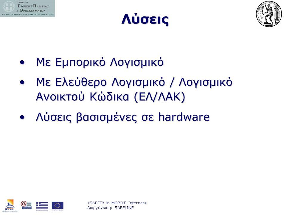 «SAFETY in MOBILE Internet» Διοργάνωση: SAFELINE Λύσεις •Με Εμπορικό Λογισμικό •Με Ελεύθερο Λογισμικό / Λογισμικό Ανοικτού Κώδικα (ΕΛ/ΛΑΚ) •Λύσεις βασ