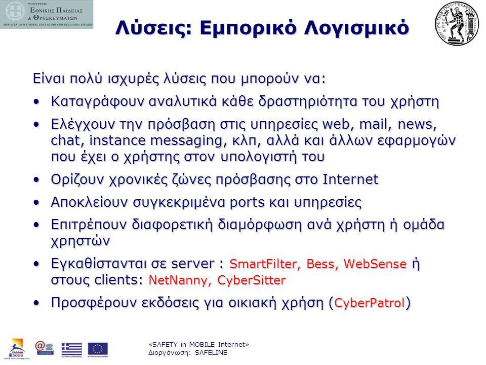 «SAFETY in MOBILE Internet» Διοργάνωση: SAFELINE Είναι πολύ ισχυρές λύσεις που μπορούν να: •Καταγράφουν αναλυτικά κάθε δραστηριότητα του χρήστη •Ελέγχ