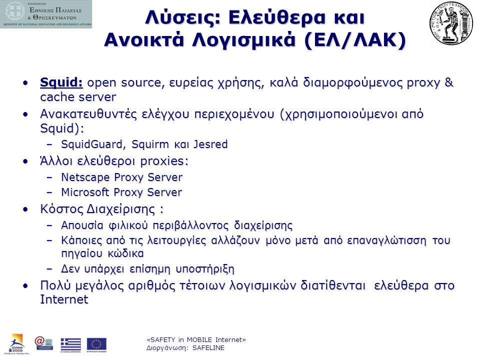 «SAFETY in MOBILE Internet» Διοργάνωση: SAFELINE •Squid: open source, ευρείας χρήσης, καλά διαμορφούμενος proxy & cache server •Ανακατευθυντές ελέγχου