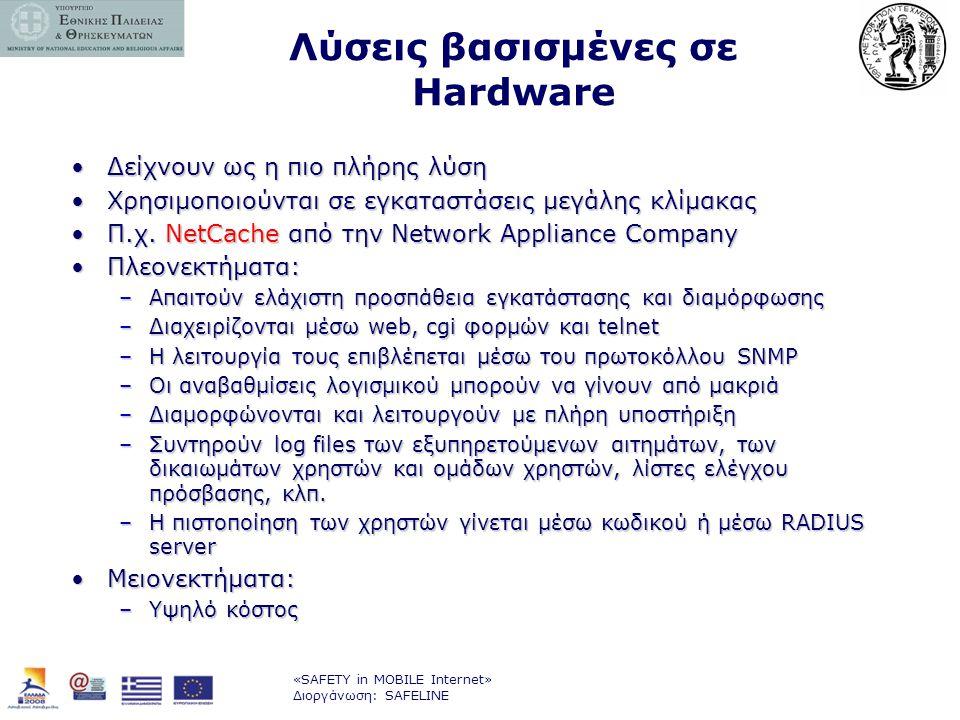 «SAFETY in MOBILE Internet» Διοργάνωση: SAFELINE •Δείχνουν ως η πιο πλήρης λύση •Χρησιμοποιούνται σε εγκαταστάσεις μεγάλης κλίμακας •Π.χ. NetCache από