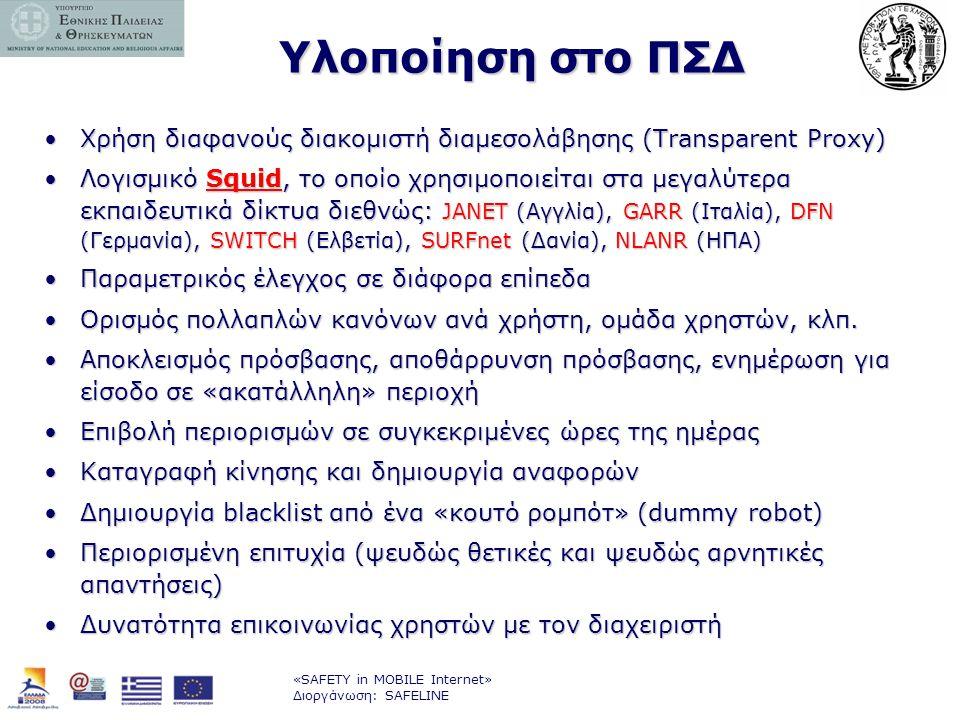 «SAFETY in MOBILE Internet» Διοργάνωση: SAFELINE Υλοποίηση στο ΠΣΔ •Χρήση διαφανούς διακομιστή διαμεσολάβησης (Transparent Proxy) •Λογισμικό Squid, το