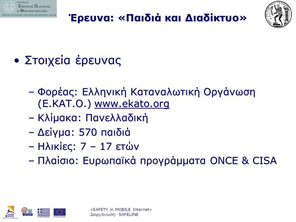 «SAFETY in MOBILE Internet» Διοργάνωση: SAFELINE Έρευνα: «Παιδιά και Διαδίκτυο» •Στοιχεία έρευνας –Φορέας: Ελληνική Καταναλωτική Οργάνωση (Ε.ΚΑΤ.Ο.) w