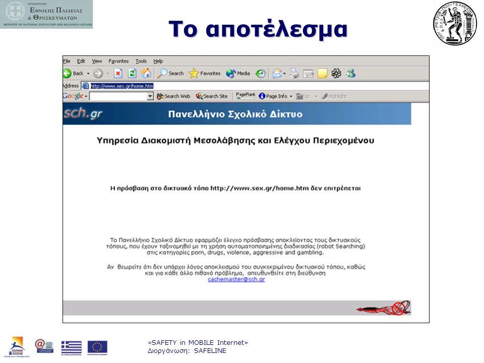 «SAFETY in MOBILE Internet» Διοργάνωση: SAFELINE Το αποτέλεσμα