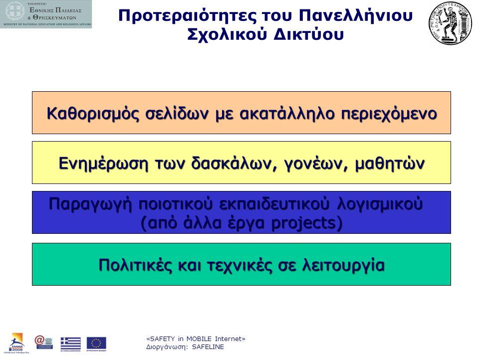 «SAFETY in MOBILE Internet» Διοργάνωση: SAFELINE Προτεραιότητες του Πανελλήνιου Σχολικού Δικτύου Καθορισμός σελίδων με ακατάλληλο περιεχόμενο Ενημέρωσ