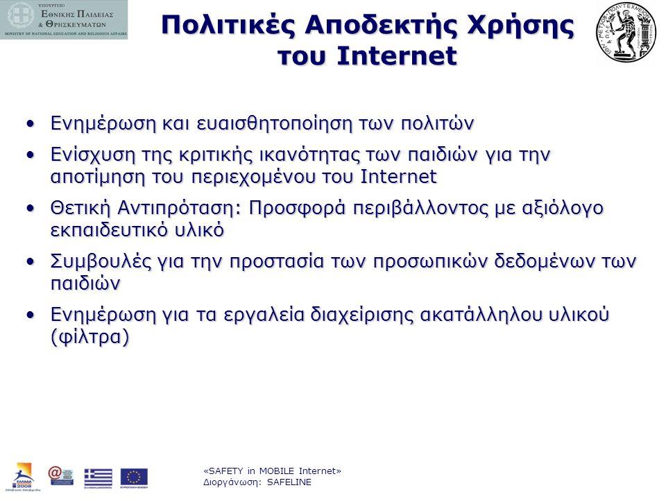 «SAFETY in MOBILE Internet» Διοργάνωση: SAFELINE Πολιτικές Αποδεκτής Χρήσης του Internet •Ενημέρωση και ευαισθητοποίηση των πολιτών •Ενίσχυση της κριτ