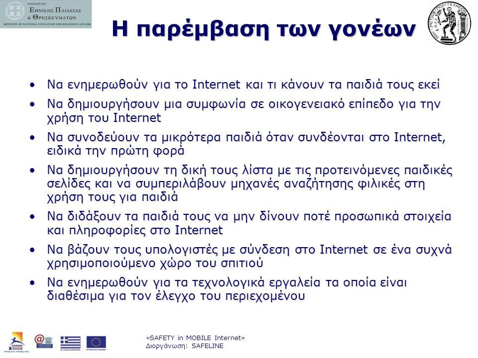 «SAFETY in MOBILE Internet» Διοργάνωση: SAFELINE Η παρέμβαση των γονέων •Να ενημερωθούν για το Internet και τι κάνουν τα παιδιά τους εκεί •Να δημιουργ