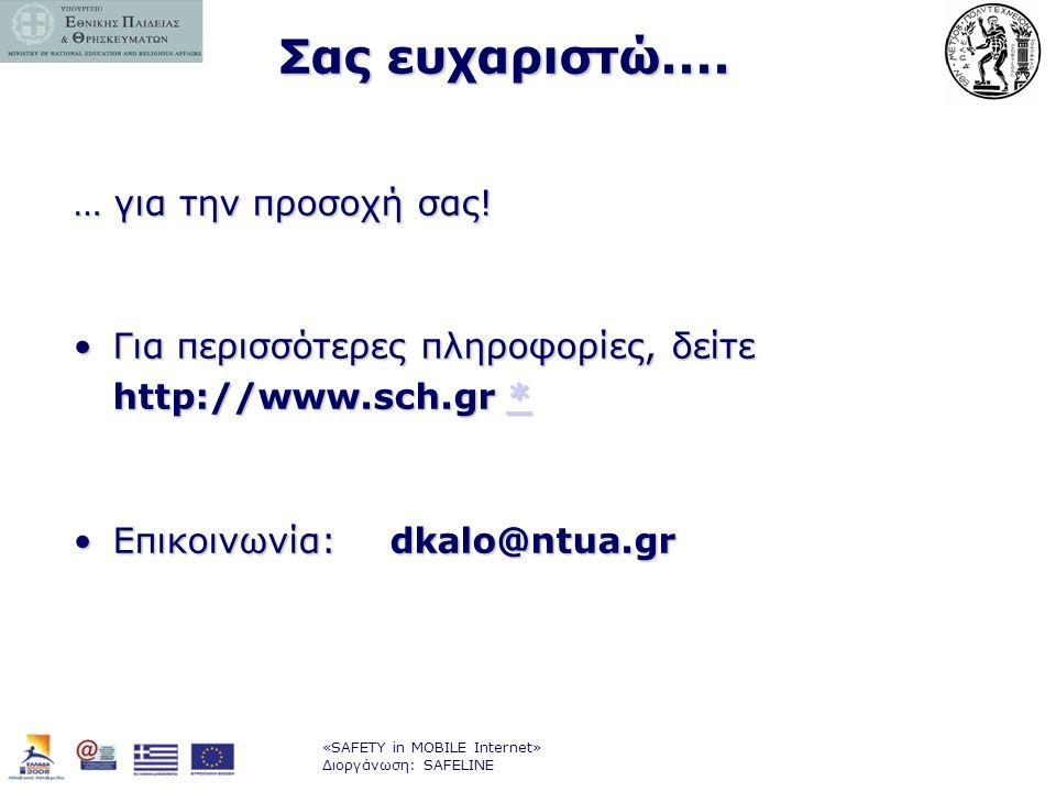 «SAFETY in MOBILE Internet» Διοργάνωση: SAFELINE … για την προσοχή σας! •Για περισσότερες πληροφορίες, δείτε http://www.sch.gr * * •Επικοινωνία: dkalo