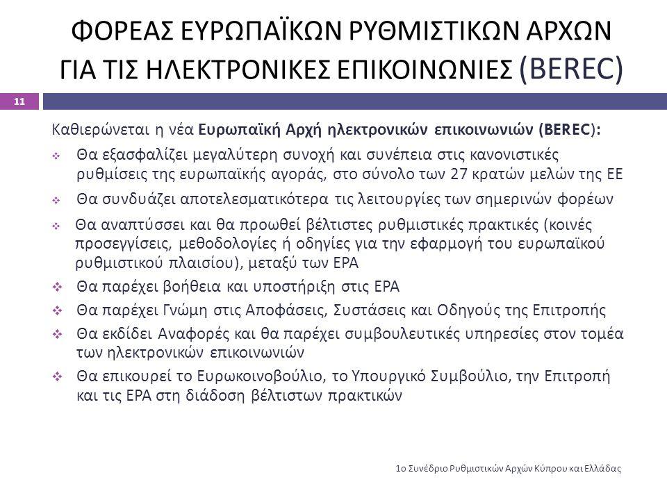 ΦΟΡΕΑΣ ΕΥΡΩΠΑΪΚΩΝ ΡΥΘΜΙΣΤΙΚΩΝ ΑΡΧΩΝ ΓΙΑ ΤΙΣ ΗΛΕΚΤΡΟΝΙΚΕΣ ΕΠΙΚΟΙΝΩΝΙΕΣ ( ΒΕREC ) Καθιερώνεται η νέα Ευρωπαϊκή Αρχή ηλεκτρονικών επικοινωνιών (BEREC): 