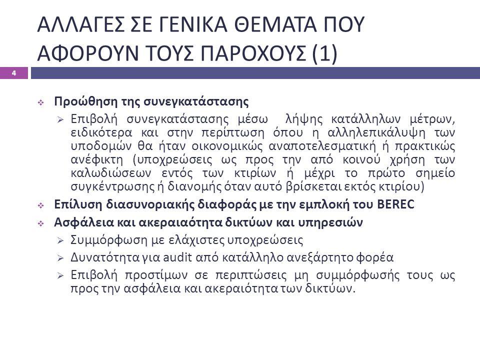 ΑΛΛΑΓΕΣ ΣΕ ΓΕΝΙΚΑ ΘΕΜΑΤΑ ΠΟΥ ΑΦΟΡΟΥΝ ΤΟΥΣ ΠΑΡΟΧΟΥΣ (1)  Προώθηση της συνεγκατάστασης  Επιβολή συνεγκατάστασης μέσω λήψης κατάλληλων μέτρων, ειδικότε
