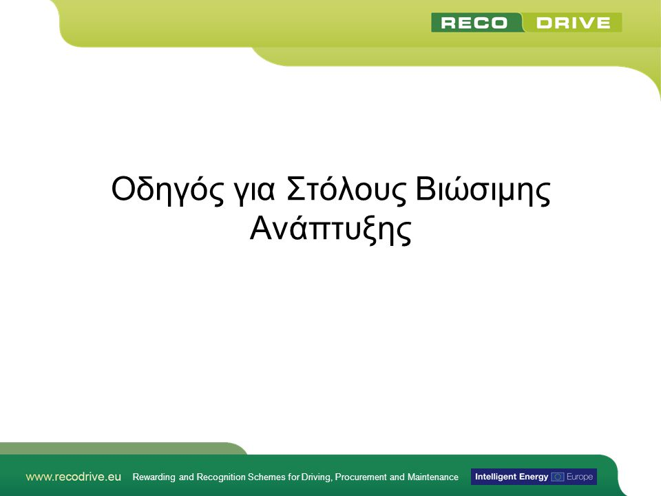 Rewarding and Recognition Schemes for Driving, Procurement and Maintenance Οδηγός για Στόλους Βιώσιμης Ανάπτυξης
