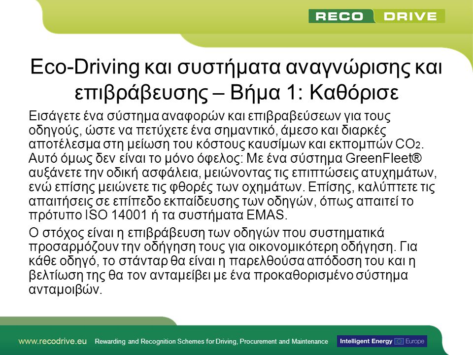 Rewarding and Recognition Schemes for Driving, Procurement and Maintenance Eco-Driving και συστήματα αναγνώρισης και επιβράβευσης – Βήμα 1: Καθόρισε Ε