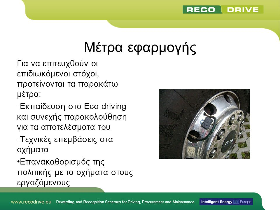 Rewarding and Recognition Schemes for Driving, Procurement and Maintenance Μέτρα εφαρμογής Για να επιτευχθούν οι επιδιωκόμενοι στόχοι, προτείνονται τα