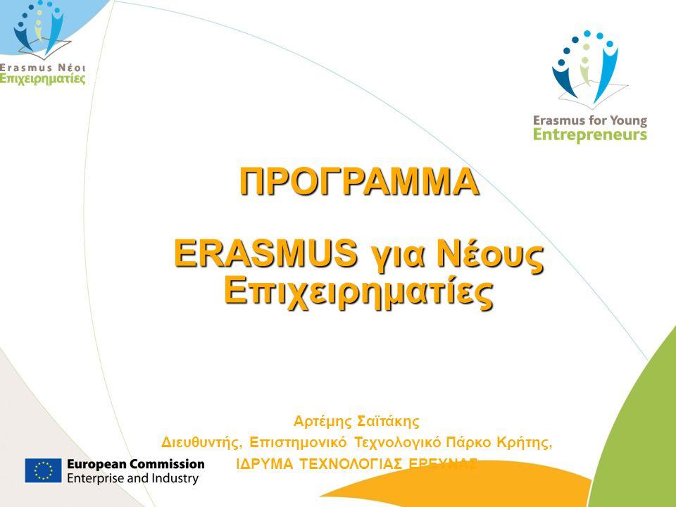 ΠΡΟΓΡΑΜΜΑ ERASMUS για Νέους Επιχειρηματίες Αρτέμης Σαϊτάκης Διευθυντής, Επιστημονικό Τεχνολογικό Πάρκο Κρήτης, ΙΔΡΥΜΑ ΤΕΧΝΟΛΟΓΙΑΣ ΕΡΕΥΝΑΣ Enterprise a
