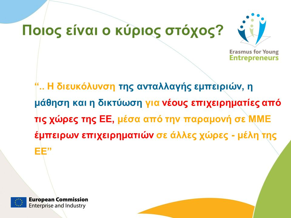 """Ποιος είναι ο κύριος στόχος? """".. Η διευκόλυνση της ανταλλαγής εμπειριών, η μάθηση και η δικτύωση για νέους επιχειρηματίες από τις χώρες της ΕΕ, μέσα α"""