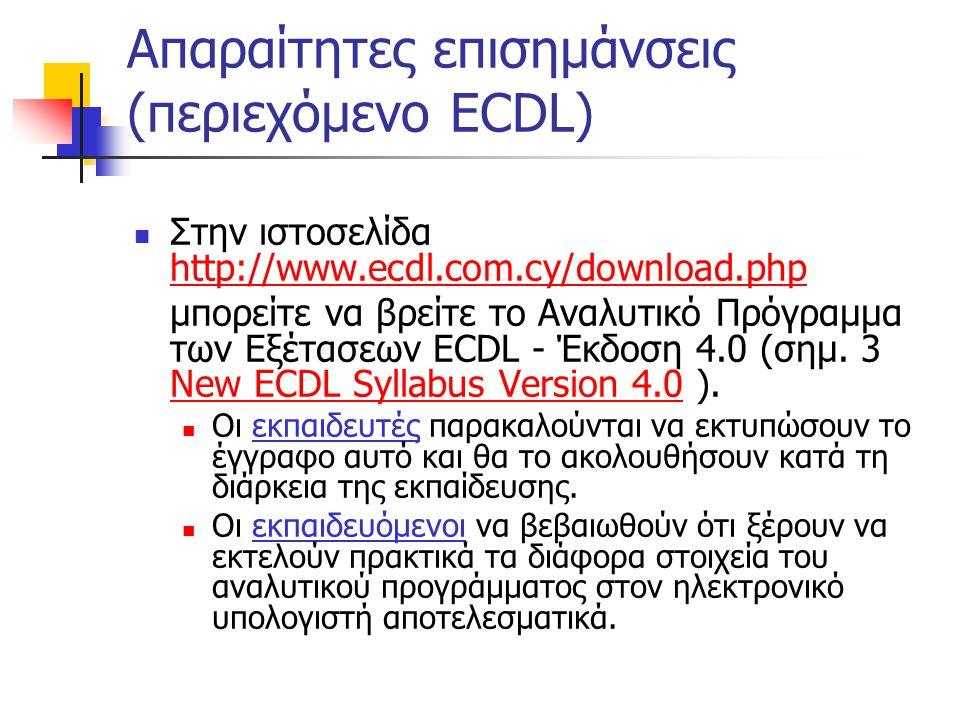 Απαραίτητες επισημάνσεις (περιεχόμενο ECDL)  Στην ιστοσελίδα http://www.ecdl.com.cy/download.php http://www.ecdl.com.cy/download.php μπορείτε να βρείτε το Αναλυτικό Πρόγραμμα των Εξέτασεων ECDL - Έκδοση 4.0 (σημ.